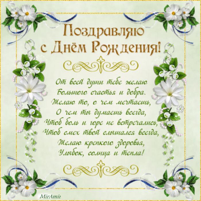 hristianskie-pozdravleniya-s-dnem-rozhdeniya-kartinki foto 2