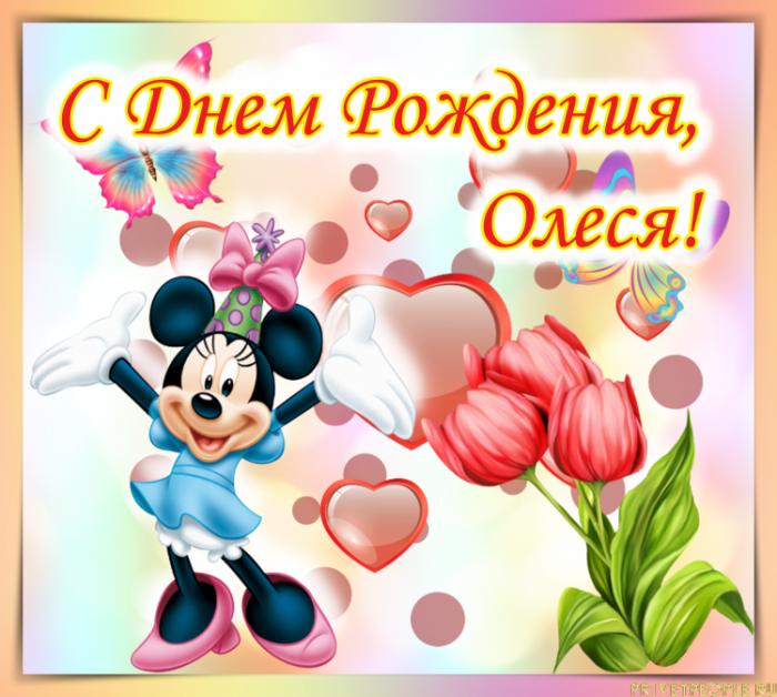 olesya-s-dnem-rozhdeniya-pozdravleniya-otkritki foto 3