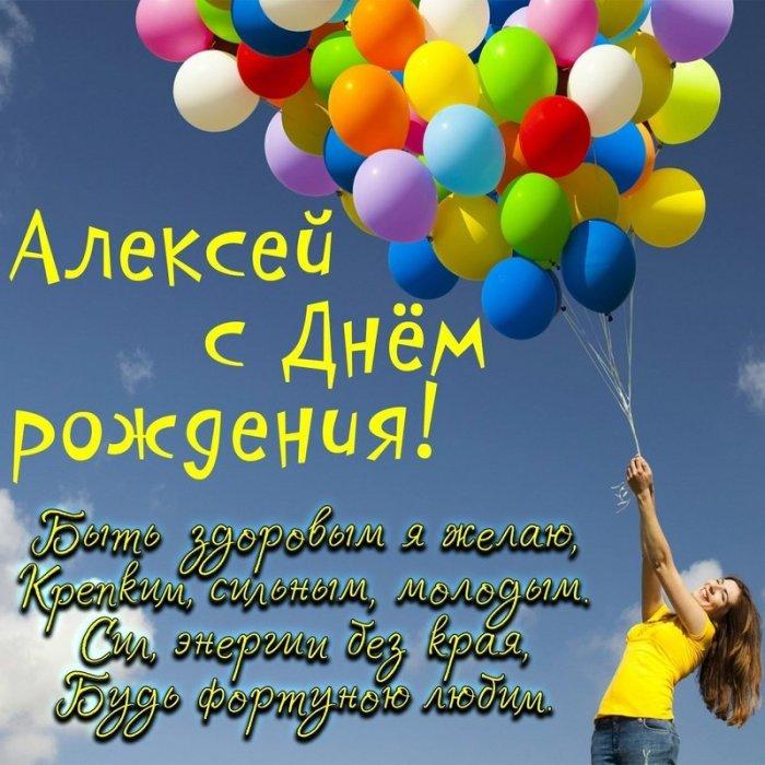 Алексей | Прикольные-поздравления.ру | 700x700